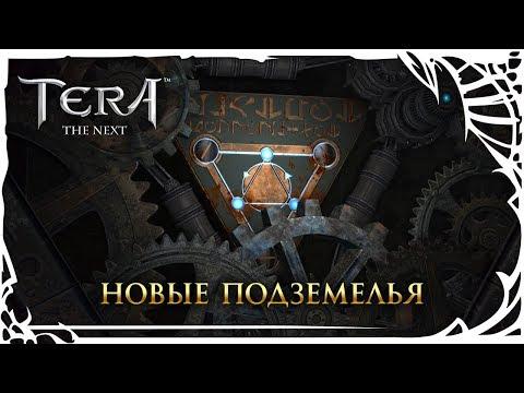 TERA: Новые подземелья!