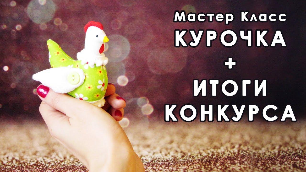Как сшить Новогодний сувенир - Курочка + Итоги конкурса.