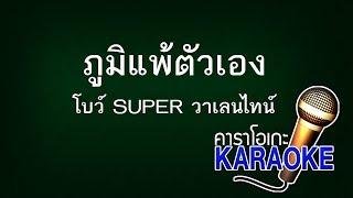 ภูมิแพ้ตัวเอง - โบว์ SUPER วาเลนไทน์ [KARAOKE Version] เสียงมาสเตอร์
