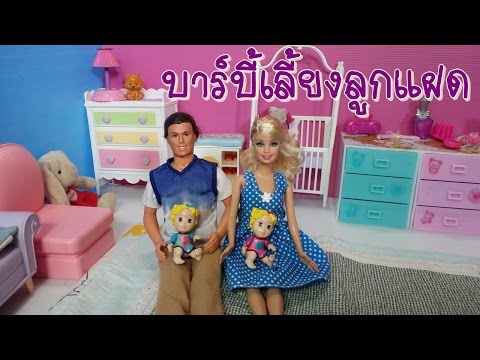บาร์บี้ ละครบาร์บี้เลี้ยงลูกฝาแฝด  Barbies