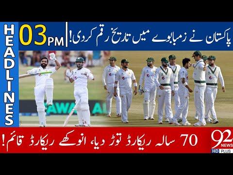 Pakistan makes History in Test Cricket! | Headlines | 03:00 PM | 10 May 2021 | 92NewsHD