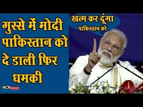 HCN News | गुस्से में पीएम मोदी, गुजरात से पाकिस्तान को दे डाली खुली धमकी | PM Modi Speech Today