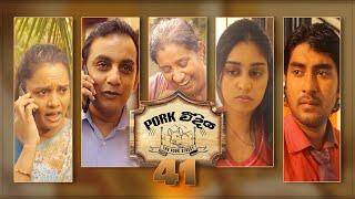 Pork Weediya | Episode 41 - (2021-09-22) | ITN Thumbnail