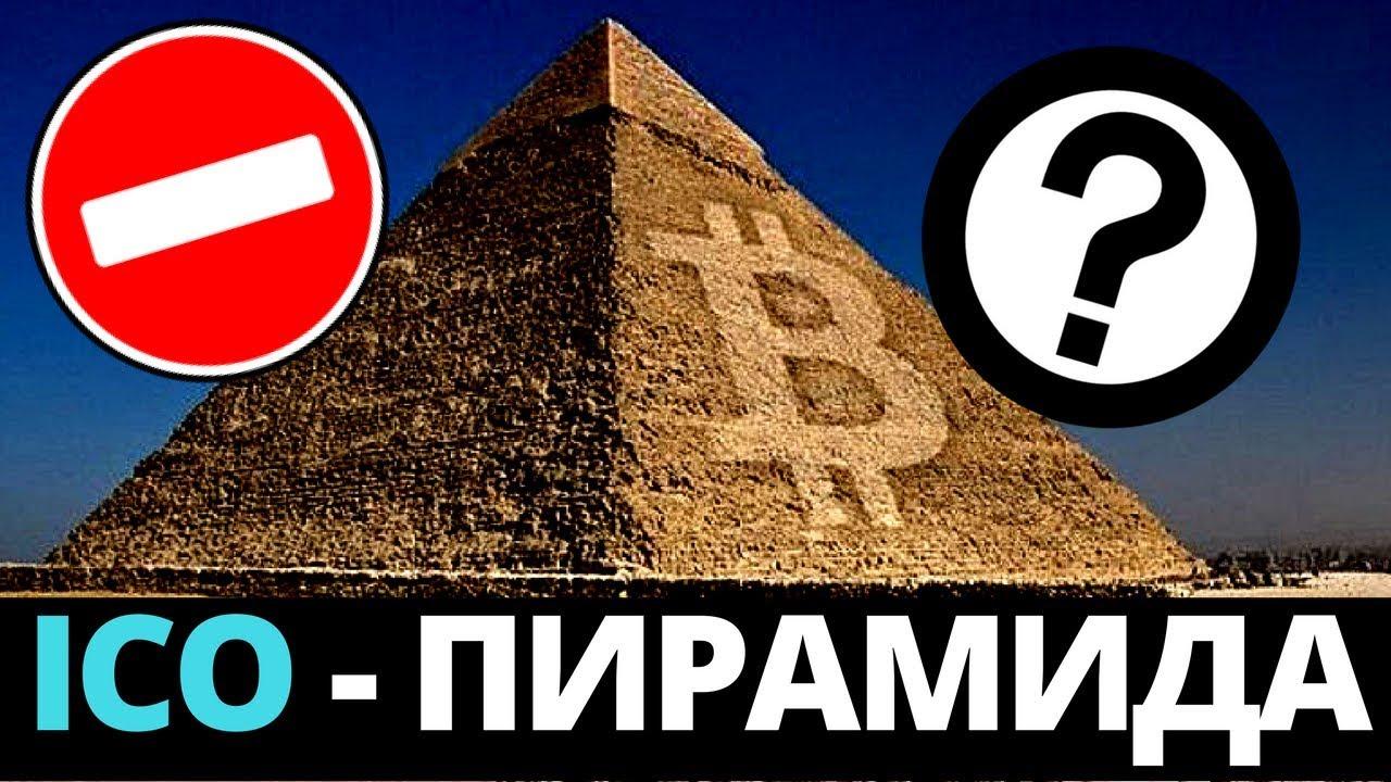 Криптовалюты - финансовые пирамиды 2.0 на примере / Закат эпохи ICO? хайп | пирамида МММ МЛМ