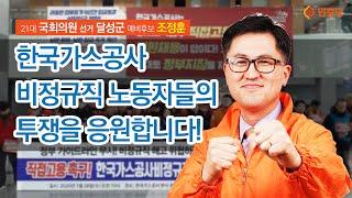 [달성군 조정훈]한국가스공사 비정규직 노동자들의 파업을…