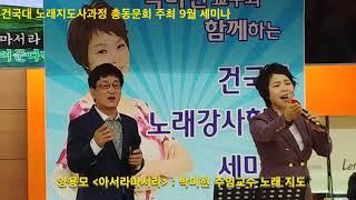 박미현 교수 노래지도법 특강 : 양용모 - 아서라마서라
