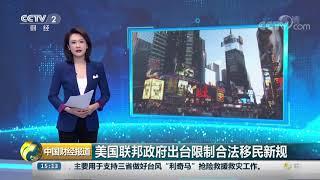 [中国财经报道]美国联邦政府出台限制合法移民新规| CCTV财经