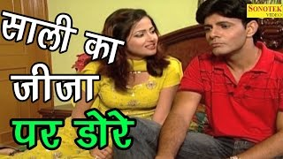 साली डाल रही जीजा पर डोरे   Uttar Kumar, Suman Negi, Kavita Joshi   Haryanvi Dehati Funny Comedy