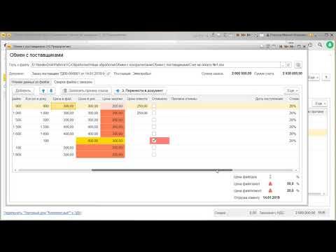 Загрузка накладных в 1С 8.3 из Excel (счетов, счет-фактур, УПД, Dbf, Csv)