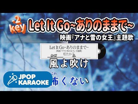 [歌詞・音程バーカラオケ/練習用] 松たか子 - Let It Go~ありのままで~(映画『アナと雪の女王』主題歌) 【原曲キー(-2)】 ♪ J-POP Karaoke