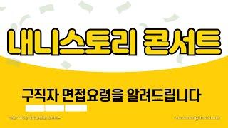 #구직자#면접#콘서트  내니스토리 토크콘서트 개최!