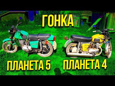✅ИЖ ПЛАНЕТА 5 vs. ИЖ ПЛАНЕТА 4 ГОНКА!!!Мотоцикл