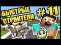ПОЛНАЯ ЛАЖА! МАЙНКРАФТ ЛАГАЕТ? - БЫСТРЫЕ СТРОИТЕЛИ #11 - Speed Builders - Minecraft