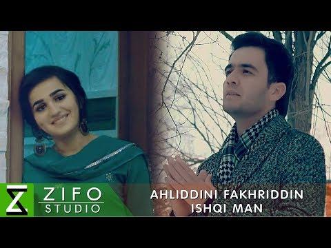 Ахлиддини Фахриддин - Ишки ман (Клипхои Точики 2019)