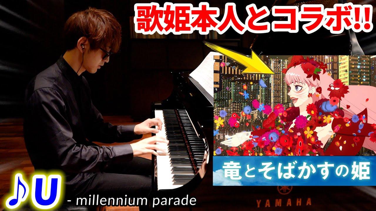 【ピアノ】テレビで「竜とそばかすの姫」弾いたらBelle本人とコラボすることになってるんです?!【U - millennium parade】
