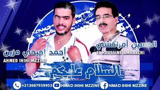 Ahmed  Mzzine & El Houssine Amrakchi