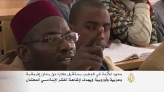 معهد للأئمة بالمغرب يستقبل طلاب عرب وأفارقة