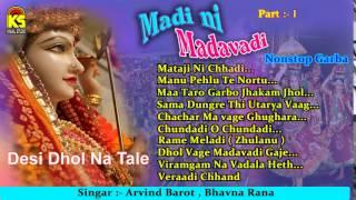 Desi Dhol Na Tale Non Stop Garba - Madi Ni Madavadi - Part - 1 - Singer - Arvind Barot,Bhavna Rana