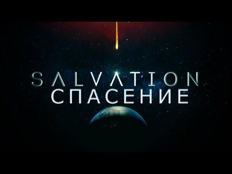 Сериал спасение 1 сезон 1 серия
