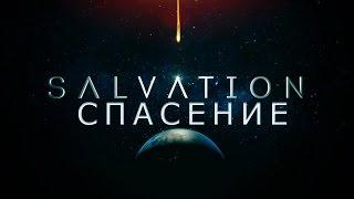 Salvation / Спасение (русский трейлер 1-го сезона)