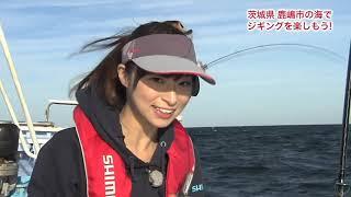 今回の「おとな釣り倶楽部」は茨城県鹿嶋市の歴史や文化に触れる旅、そして、前回に引き続き茨城県鹿嶋市の海で釣りを楽しみます。登場するのは、遊びの達人・村田 基 ...
