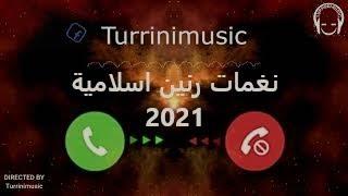 نغمات رنين اسلامية 2021 / احدث نغمة رنين دينية / رنات اسلامية جديدة