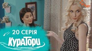 КУРАТОРИ | 20 серія | 2 сезон | НЛО TV