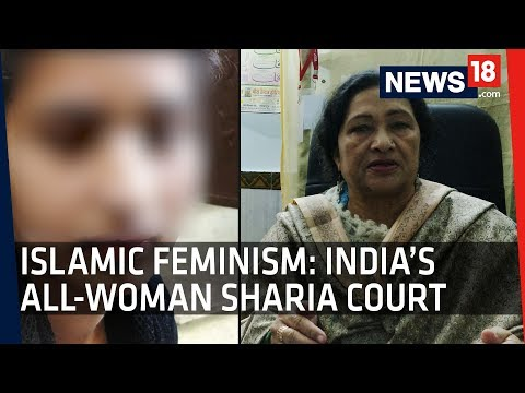 Islamic Feminism | India's All-Woman Sharia Court Providing Counselling and Justice to Muslim Women