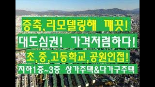 [번호 388975] 대전 중구 중촌동 저렴한상가주택매…
