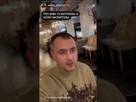 Андрей Алистаров рассказал