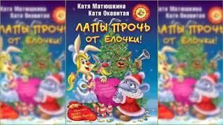 Лапы прочь от елочки!, Екатерина Матюшкина, Екатерина Оковитая аудиосказка слушать онлайн