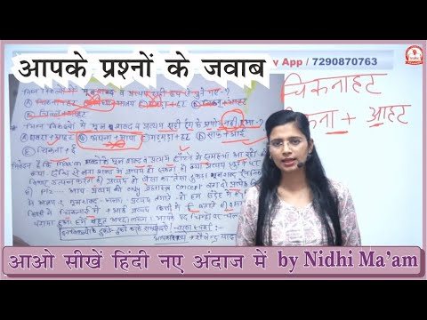 प्रत्यय in Hindi