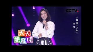 《天天把歌唱》白雪《等你一万年》 20190514 | CCTV综艺