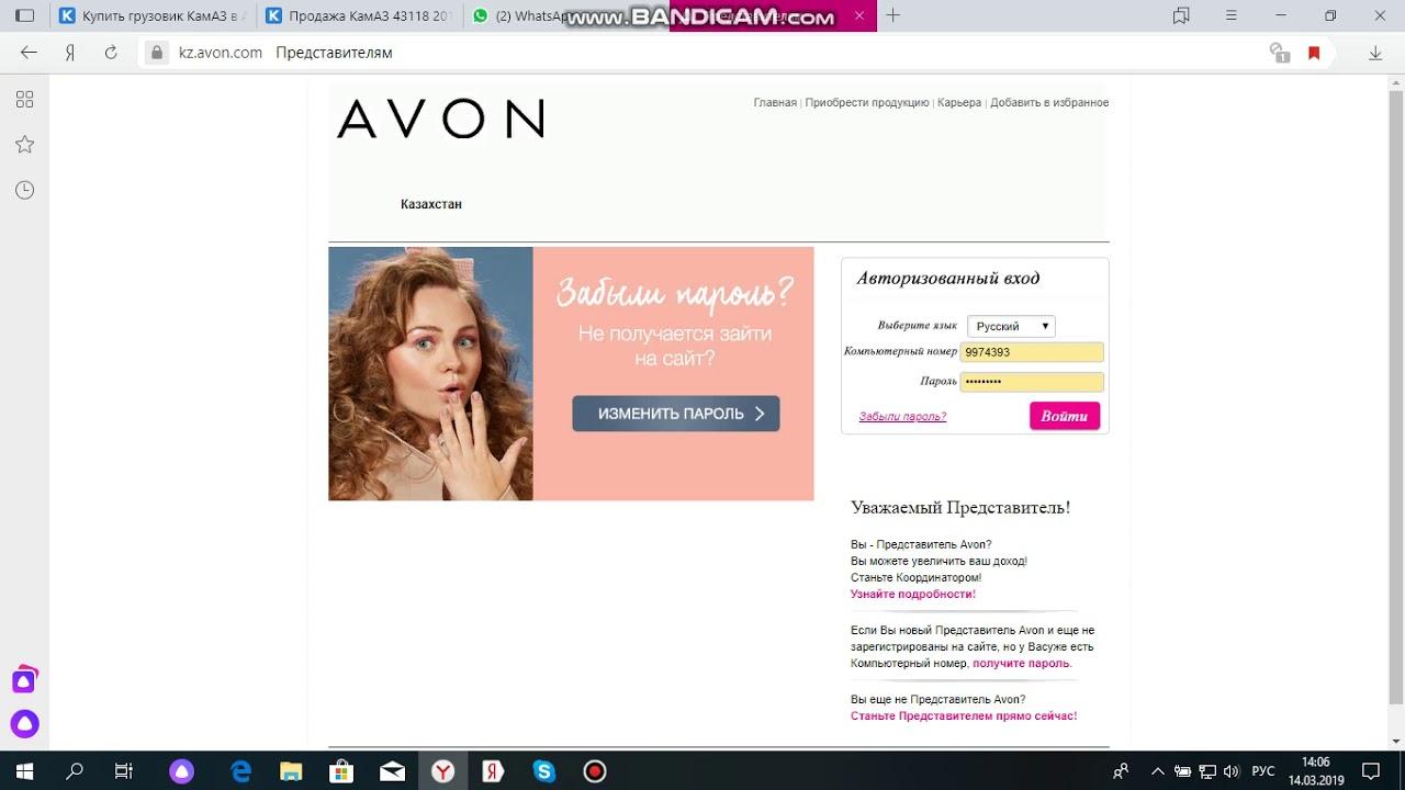 Avon кабинет косметика sebastian купить спб
