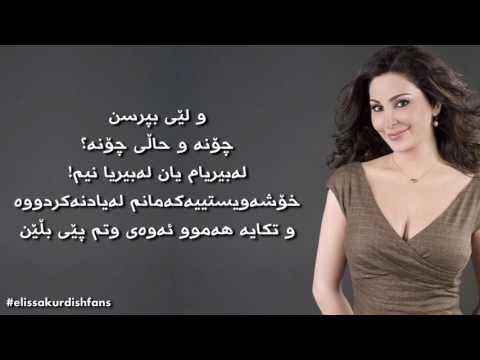 اليسا - لو تعرفوه / بەژێرنووسی  | Elissa - Law Taarafou \ Kurdish Subtitle