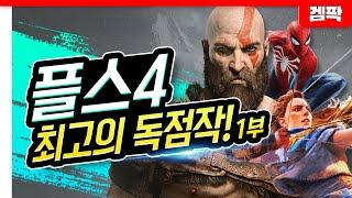 PS4 최고의 독점작 총결산! - 1부