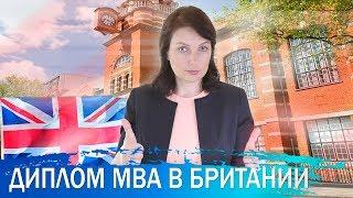 Бизнес-образование: диплом МВА в Великобритании