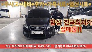 (판매완료)200만원에 구매가능한 경차!! ::마티즈 …