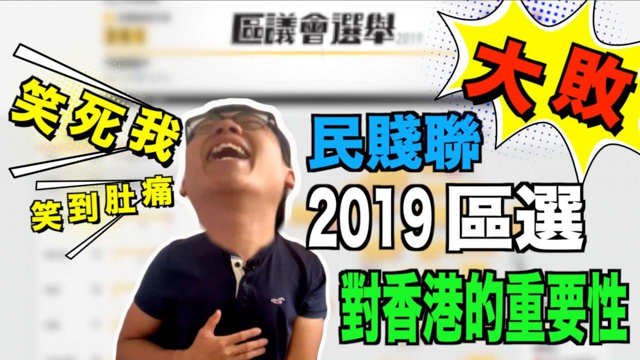 區選對香港的重要性|2019區選|光復香港|踢走建制|Jer仔 - YouTube