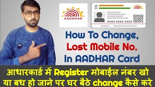 How To Change/Update Mobile Number in Aadhar card online | Update Lost Mobile Number in Aadhar card