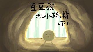 豆豆族與水妖精(下)
