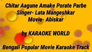 Chitar Agune Amake Porate Parbe Karaoke |Lata Mangeshkar -9126866203
