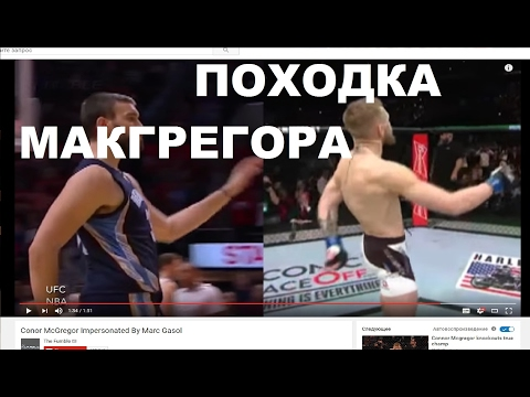 ПОХОДКА МАКГРЕГОРА, НЭЙТ ДИАЗ vs ЭДДИ АЛЬВАРЕС UFC 211