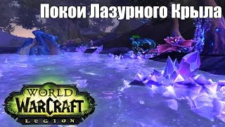WoW Legion: Прокачка Друида #173 Сумоджи INRUSHTV Прохождение World of Warcraft Тролль ВОВ