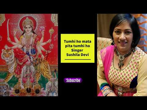 TUMHI HO MATA PITA TUMHI HO With Lyrics Singer SUSHILA DEVI