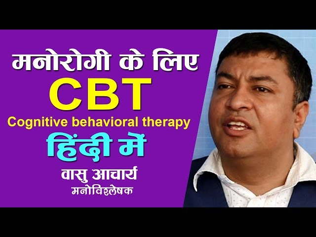 ??????? ?? ??? CBT ????? ??? - Cognitive behavioral therapy in hindi - CBT in Hindi