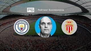 "Прогноз Александра Бубнова: ""Манчестер Сити"" - ""Монако"""