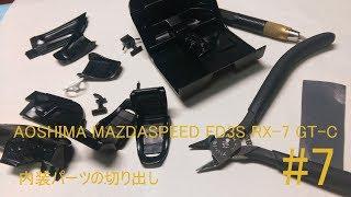 【車のプラモデル】アオシマ 1/24 MAZDASPEED FD3S RX-7 A-Spec GT-C その7 内装パーツの切り出し thumbnail