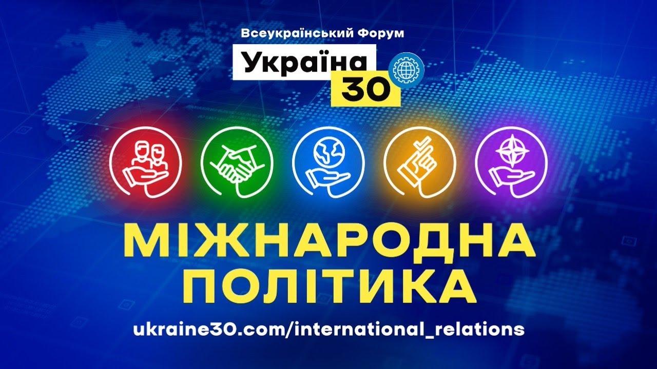 Всеукраїнський форум «Україна 30. Міжнародна політика». День 2