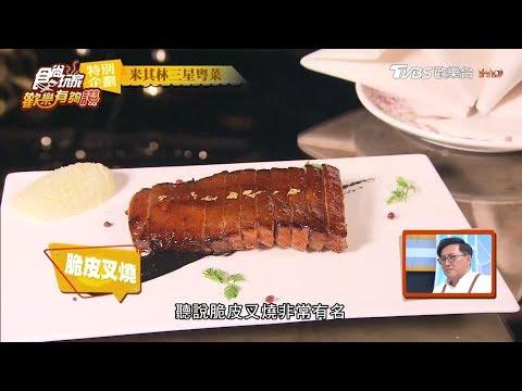 【台北】食尚玩家特別企劃 《頤宮》米其林三星粵菜美食饗宴 食尚玩家歡樂有夠讚